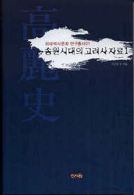 송원시대의 고려사 자료 1