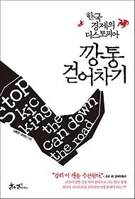 깡통 걷어차기 : 한국 경제의 디스토피아