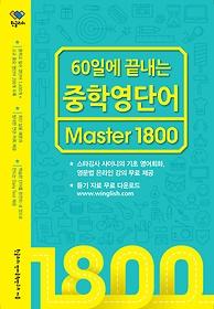 60일에 끝내는 중학영단어 Master 1800