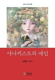 아나키스트의 애인 : 김혜영 산문집