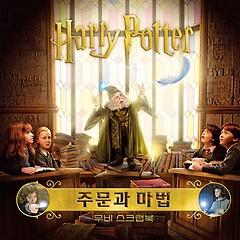 해리 포터 무비 스크랩북 - 주문과 마법