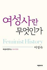 여성사란 무엇인가