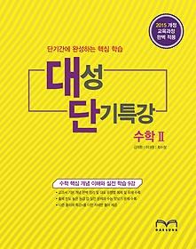 대성 단기특강 수학 2 (2020년용)