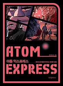 아톰 익스프레스  =  Atom express  :  원자의 존재를 추적하는 위대한 모험