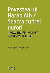 """<font title=""""하라프 알브 왕자 이야기 / 시어머니와 세 며느리"""">하라프 알브 왕자 이야기 / 시어머니와 ...</font>"""
