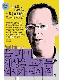 폴 파머, 세상을 고치는 의사가 되어 줘