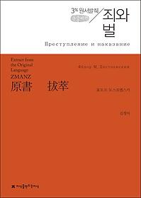 원서발췌 겐지 죄와 벌 (큰글씨책)
