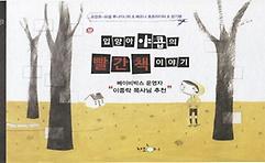 입양아 야콥의 빨간책 이야기