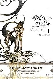 황제와 여기사 .1 :안경원숭이 장편소설