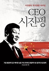 CEO 시진핑