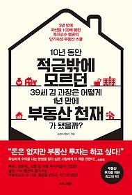 10년 동안 적금밖에 모르던 39세 김 과장은 어떻게 1년 만에 부동산 천재가 됐을까? : 5년 만에 자산을 100배 불린 투자고수 렘군의 단기속성 부동산 스쿨