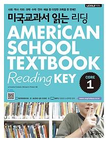 미국교과서 읽는 리딩 CORE 1