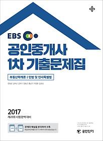 "<font title=""2017 EBS 공인단기 공인중개사 1차 기출문제집"">2017 EBS 공인단기 공인중개사 1차 기출문...</font>"