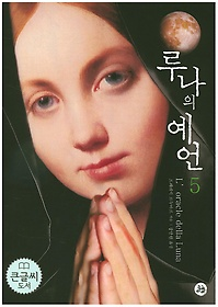루나의 예언 5 (큰글씨도서)