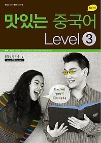 NEW 맛있는 중국어 Level 3