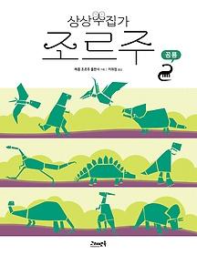 상상수집가 조르주 1 - 공룡