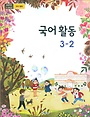 초등학교 국어활동 3-2 교과서 3~4학년군 새교육과정