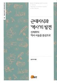 근대지식과 역사의 발견