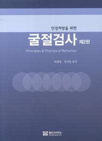 (안경처방을 위한) 굴절검사=Principles & practice of refraction
