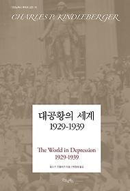 대공황의 세계 1929-1939