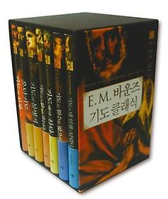 E. M. 바운즈 기도 클래식 세트