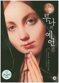 루나의 예언 6 (큰글씨도서)