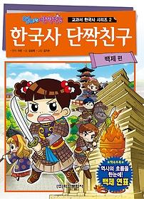 한국사 단짝친구 - 백제 편