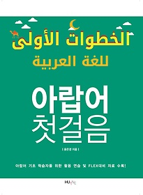 아랍어 첫걸음