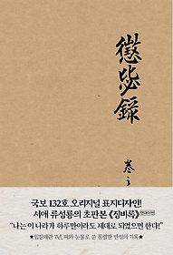 [90일 대여] 초판본 징비록