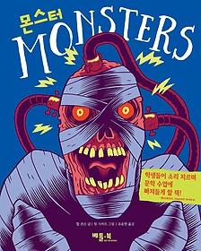 몬스터 MONSTERS