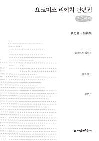 요코미쓰 리이치 단편집 (큰글씨책)