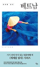 세계를 읽다 - 베트남