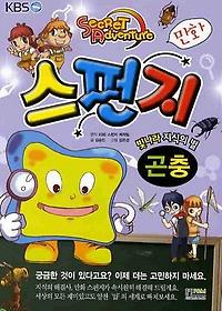 만화 스펀지 - 곤충