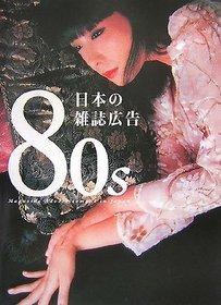 80s 日本の雜誌廣告