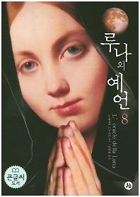 루나의 예언 8 (큰글씨도서)