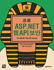 프로 ASP.NET 웹 API 보안