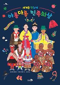 세계를 한눈에, 아롱다롱 민족의상