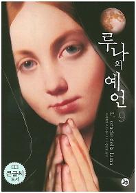 루나의 예언 9 (큰글씨도서)