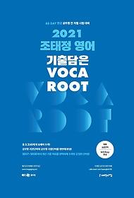 2021 조태정 영어 기출담은 VOCA ROOT