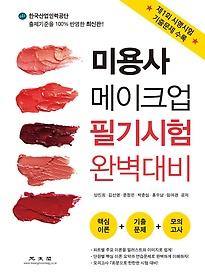미용사 메이크업 필기시험 완벽대비 (2016)