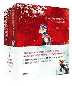 빨간 머리 앤 세트 (한글판 + 영문판)