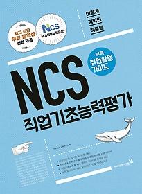 이기적 in NCS 직업기초능력평가