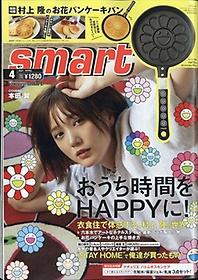 smart (スマ-ト) - 2021년 4월호 (부록 : 무라카미 다카시「お花」팬케이크팬)