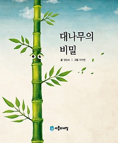 대나무의 비밀