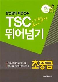 TSC 가볍게 뛰어넘기 초중급