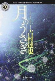 月のうさぎ (角川ホラ-文庫)