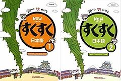 NEW 스쿠스쿠 일본어 1+2 패키지