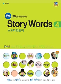 "<font title=""멘토 Story Words 스토리 영단어 4 (2021년용)"">멘토 Story Words 스토리 영단어 4 (2021년...</font>"
