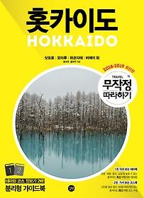 무작정 따라하기 홋카이도 = Hokkaido : 삿포로, 오타루, 하코다테, 비에이 외