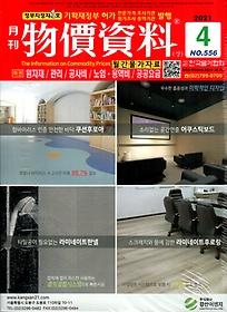 물가자료 (월간) 4월호 + [부록] 책자1(책과랩핑)